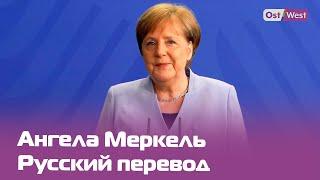 Ангела Меркель делает заявление об ослаблении карантина: Бундеслига, рестораны, занятия спортом