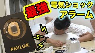 最強電気ショックを放つ腕時計が痛すぎるはずが… thumbnail