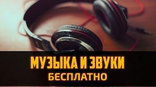 Бесплатная музыка и звуки для игр. Как создать игру by Artalasky