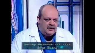 Яков Бранд эпидемия гриппа