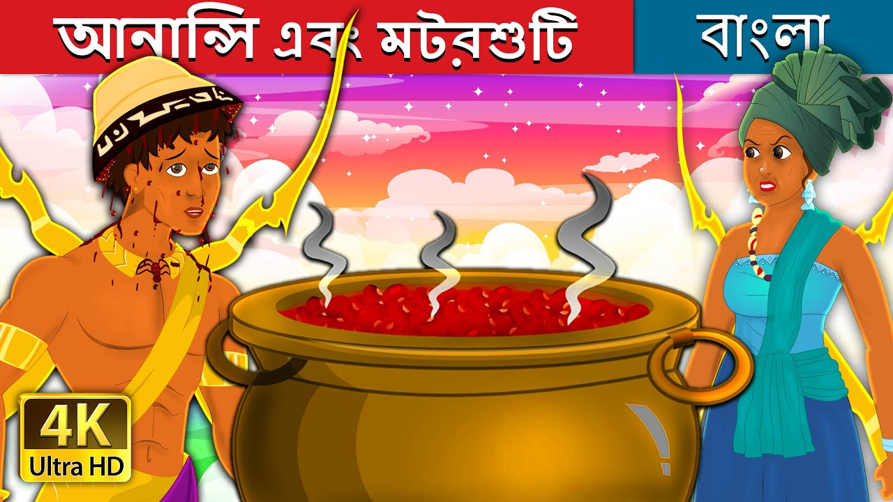আনান্সি এবং মটরশুটি | Anansi and the Pot of Beans Story | Bengali Fairy Tales