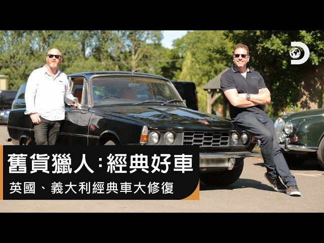 經典的英國國民車脫胎換骨;黑色馬莎拉蒂大修復:《舊貨獵人:經典好車第2季》1月7日起,每週二 晚間10點首播。