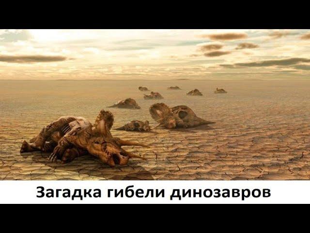 Загадка гибели динозавров или вымирание биоты