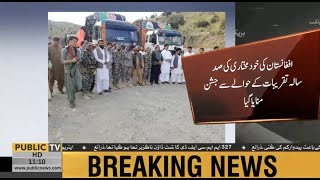 Pak-Afghan friendship celebrations at North Waziristan and Ghulam Khan border today
