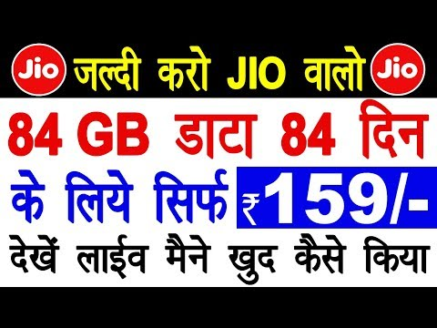 Jio New Recharge Offer 84 GB 4G Data For 80 Days Only Rs.159 Without Any Condition | Tech News
