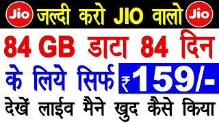 Jio New Recharge Offer 84 GB 4G Data For 80 Days Only Rs.159 Without Any Condition | Tech News thumbnail