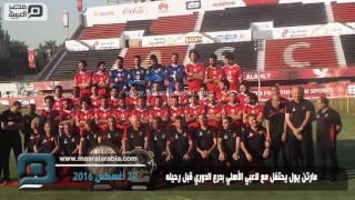 مصر العربية | مارتن يول يحتفل مع لاعبي الأهلي بدرع الدوري قبل رحيله