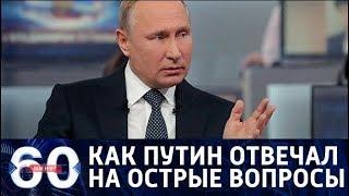 60 минут. Острые вопросы Прямой линии с Путиным: о чем спрашивали и как отвечал? От 07.06.2018
