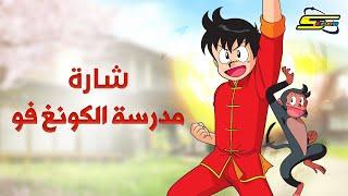 أغنية بداية مدرسة الكونغ فو - سبيستون 🎵 Spacetoon