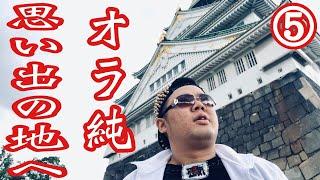【大阪城】衝撃の過去⁉︎オラ純思い出の地へ。そして遂に手下をつける!!!