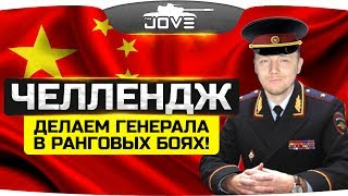 ЧЕЛЛЕНДЖ ● Делаем ТОП-1 и звание Генерала в Ранговых Боях!
