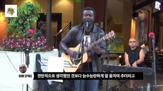African Sings Korean Soul S.2 돈스파이크와 Fariji Napa 거리 버스킹