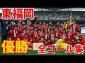 【高校サッカー】第94回選手権 東福岡全ゴール集
