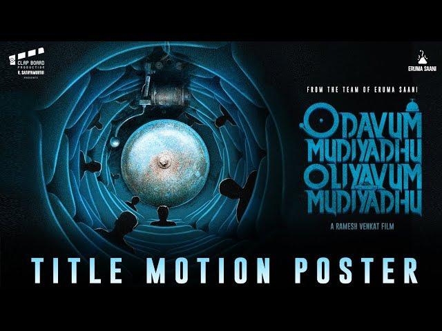 Eruma Saani | Odavum Mudiyadhu Oliyavum Mudiyadhu Title Motion Poster