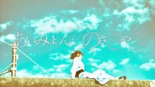 あいみょん - 風のささやき