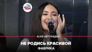 Фабрика - Не Родись Красивой (#LIVE Авторадио)