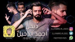 علي العراقي صدرج طالع ريمكس dj ahmad al d5eel funky remix 2015