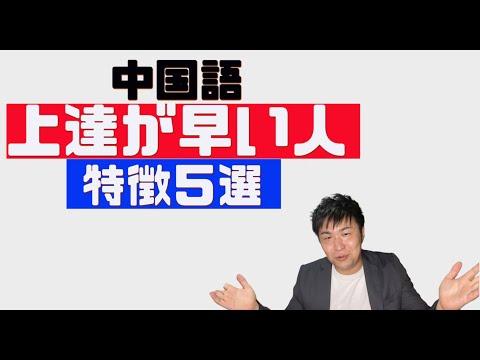 【中国語上達法】中国語が伸びる人と伸びない人の差は? ※1年で圧倒的な差