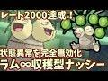 【ポケモンUSM】まさかの原種ナッシーでレート2000達成!?ラム∞収穫で起点作りを狩りまくる!
