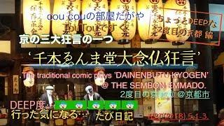 千本ゑんま堂 引接寺' で 大念仏狂言を観る。 ちょっとディープな2度目の京都⑽  /The traditional comic plays 'KYOGEN'