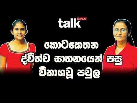 කොටකෙතන ද්විත්ව ඝාතනයෙන් පසු විනාශවූ පවුල  | Talk With Chathura