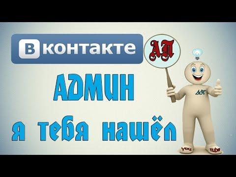 Как узнать скрытого админа группы в ВК (Вконтакте)?
