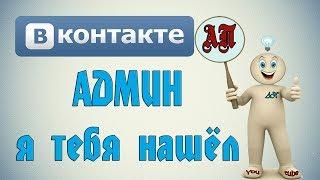 как узнать скрытого  администратора группы или паблика Вконтакте