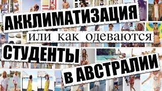 Почему все русские мерзнут в Австралии?(И как одеваются местные австралийской зимой? Например, студенты. Особенности национального стиля: пляжные..., 2016-02-21T00:00:00.000Z)