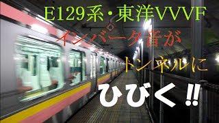 土合駅に響き渡る美しいインバータ音!E129系東洋IGBT