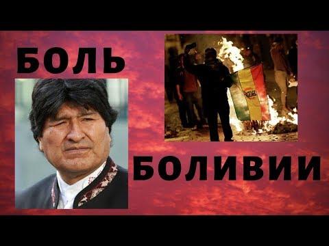 Цена предательства армии Боливии
