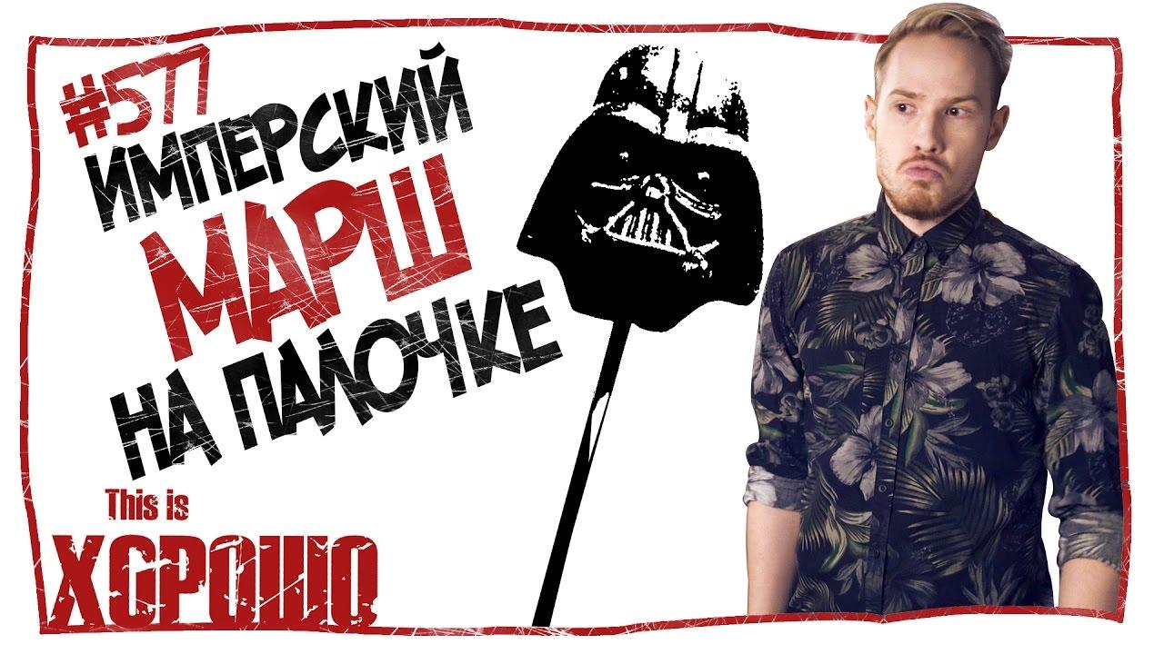 This is Хорошо-Имперский марш на палочке. #577