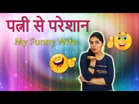 Patni Se Pareshan | My Funny Wife | Patni Chalisa | Husband and Wife Jokes in Hindi | हिंदी चुटकुले