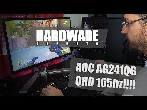 Ταχύτατο gaming monitor AOC Agon (Hardware Σάββατο)