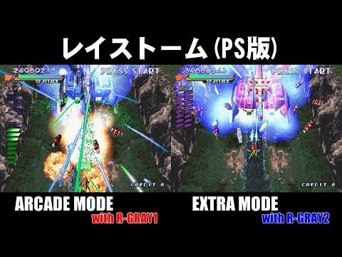 [STAGE#3-4] レイストーム アーケードモードとエクストラモードの比較