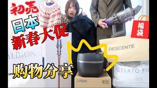 日本新春大促购物分享 | 最高级电饭锅 | 最人气福袋 | 专柜护肤品做活动 | 买买买!