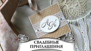 сВАДЕБНЫЕ ПРИГЛАСИТЕЛЬНЫЕ СВОИМИ РУКАМИ! Мастер-класс: Свадебный переполох - видео 1