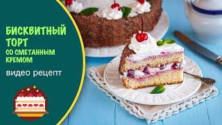 Бисквитный торт со сметанным кремом — видео рецепт