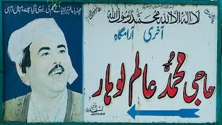 Grave of Alam Lohar   आलम लोहार की क़ब्र   عالم لوہار کی قبر  