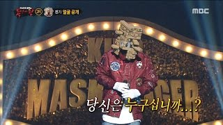 [King of masked singer] 복면가왕 - 'Are you Mask King?' Identity 20170226