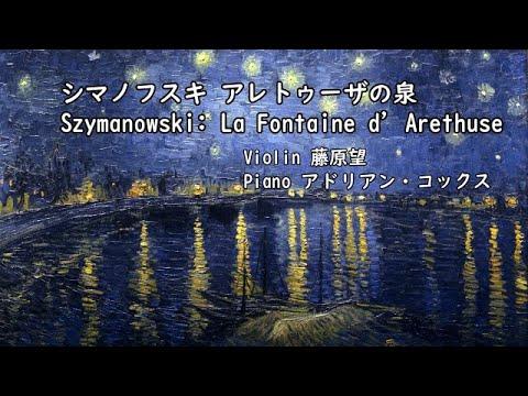 シマノフスキ「神話」Op.3 より 〈アレトゥーザの泉〉Szymanowski La Fontaine d' Arethuse / 藤原望