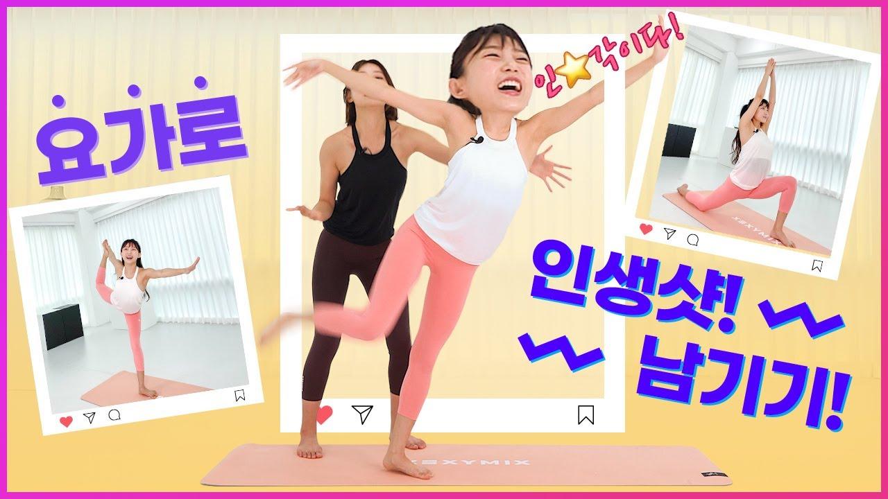 오늘은 인★각이다!!! SNS에서 보던 인생샷 남길 수 있는 멋진 요가동작 제대로 하는 법! Pigeon pose, Natarajasana yoga