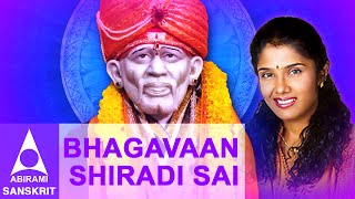 Bhagavan Shiradi Sai | Anuradha Sriram| Sri Shirdi Sai Baba Bhajan