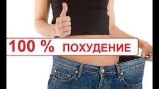 ХУДЕЮ ЗА МЕСЯЦ  ЛЕГКО С ТАКИМ РЕЦЕПТОМ 26.08.2017