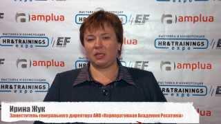 Ирина Жук, Росатом, про привлечение и обучение сотрудников