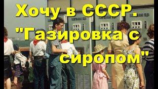 """Хочу в СССР. """"Газировка с сиропом"""" (Гения)"""