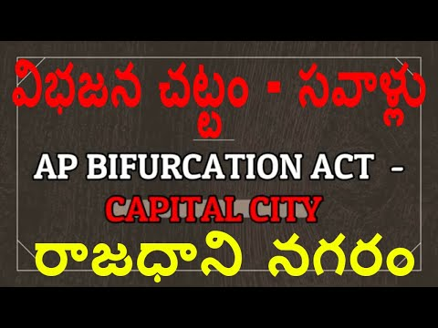 AP BIFURCATION ACT 2014 - ఆంధ్రప్రదేశ్ విభజన చట్టం సవాళ్ల - CAPITAL CITY - APPSC Groups Online