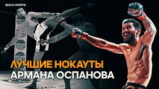 ТОП-10   Лучшие нокауты Армана Оспанова   HD