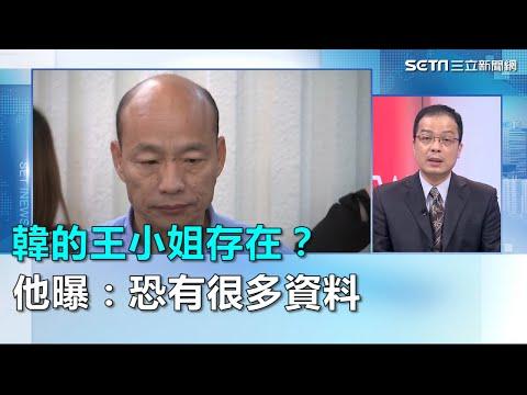 鄭.知道了/韓的王小姐存在?他曝:恐有很多資料|三立新聞網SETN.com