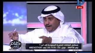 كلام تانى| خالد المجرشى: يوضح سخونة الإعلام السعودى فى تناول الازمة بين مصر والسعودية