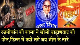 रजनीकांत की काला में क्यों लग रहे हैं जय भीम के नारे/ WHY ARE RAJINIKANTH'S SLOGANS FOR JAI BHIM